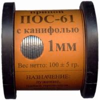 Припой 100 гр. ПОС61 1mm с флюсом