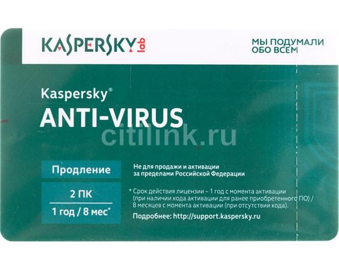 ПО Kaspersky Anti-Virus Russian Edition. 2-Desktop 1 year Renewal Card (KL1167ROBFR)