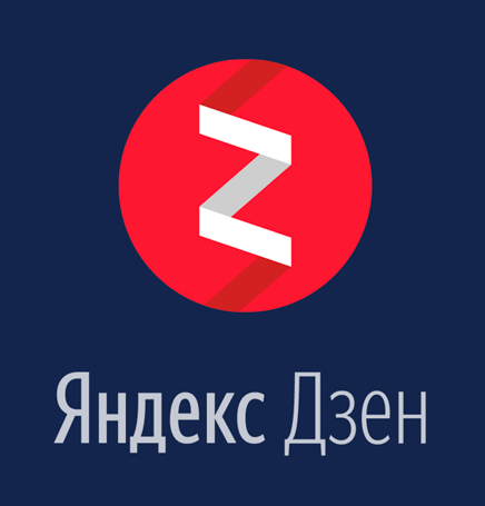Наш канал Яндек Дзен
