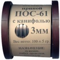Припой 100 гр. ПОС61 3mm с флюсом