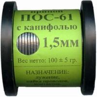 Припой 100 гр. ПОС61 1,5mm с флюсом