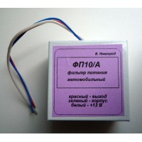 Автомобильный Фильтр помех 10А